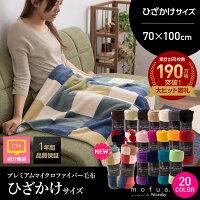 毛布暖かい毛布毛布【B】mofuaモフアプレミアムマイクロファイバー毛布ひざ掛けナイスデイ