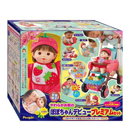 クーポン有やわらかお肌のぽぽちゃんデビュープレミアムセット2017お人形、ベビーカー、おむつなどがそ