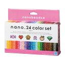 ≪新発売≫ナノビーズ 24色セット 80-63044nanobeads nano beads 大人向けホビーコレクション カワダ 【DC】 【PN】欲しいという声が多かった24色セットが新登場!気軽に自分のオリジナルの絵柄でナノビーズを楽しんでみたいお客様にぴったりのセットになっています