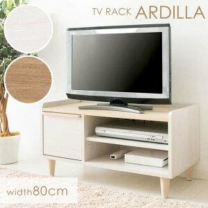 北欧風テレビラック ARDILLA 幅80cm IR-TV-004送料無