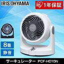 樂天商城 - コンパクトサーキュレーター固定タイプ PCF-HD15N-W・PCF-HD15N-B ホワイト・ブラック アイリスオーヤマ送風 空気の各般 風 暖房 冷房 乾燥