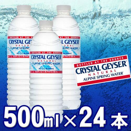 クリスタルガイザー 500ml×48本入 送料無料 水分補給に