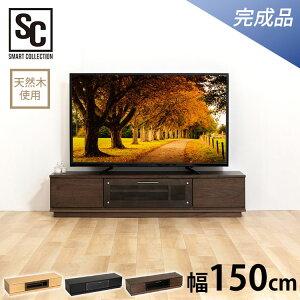 前面ガラステレビ台 T-KYTV150送料無料 テレビ台 テレ