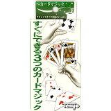 【取寄品】初心者向けカードマジック ワンコイン NEWカードマジック[手品/テンヨー]【TC】 【0829apho】【RCP】
