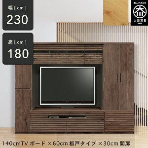 [開梱設置送料無料/受注制作] テレビボード 幅230cm 3