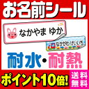 【マラソン限定200円OFF!】お名前シール 名前シール お...