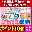 【48時間限定200円OFF!】お名前シ...