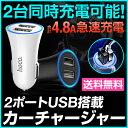 送料無料 スマートフォン用 カーチャージャー 高出力 4.8...