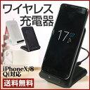ショッピング ワイヤレス充電器 iphoneX iPhone8 対応 qi 対応 充電パッド 2色 smdg