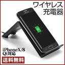 ショッピング ワイヤレス充電器 iphoneX iPhone8 対応 qi 対応 充電パッド 2色 smdg ★新商品