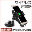 ショッピング ワイヤレス充電器ワイヤレス充電器 iphoneX iPhone8 対応 qi 対応 充電パッド 車載ホルダー ブラック smca