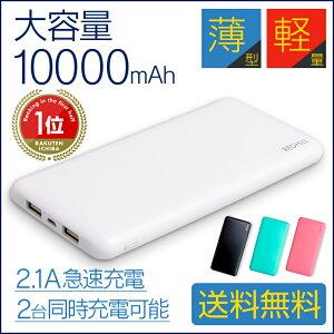 ランキング モバイル バッテリー アイフォン