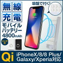 ショッピング QI ワイヤレス充電 対応 モバイルバッテリー 4800mah 送料無料 コンパクト iPhone8 iPhoneX Plus スマホ 充電器 薄型 GALAXY S8 Xperia XZs X z5 z3 エクスペリア ギャラクシー AQUOS ケーブル不要 ケーブル一体型 Qi