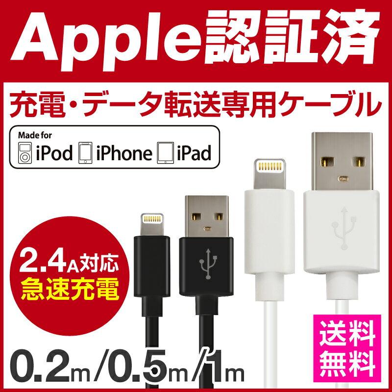 iPhone8 Lightningケーブル Mfi認証 ライトニングケーブル 1m iphone7 USBケーブル iPhone6 iphone6s Plus iphone5 ipad Lightning 認証品 充電 コード ケーブル apple認証 アイフォン6 100cm USB 充電器 Mfi 【送料無料】