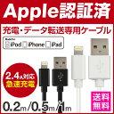 iPhoneX iPhone X iPhone8 Lightningケーブル Mfi認証 ライトニングケーブル 1m iphone7 USBケーブル iPhon...