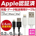 Lightningケーブル 認証 ライトニングケーブル 充電ケーブル USBケーブル 1m 50cm 20cm iphone iPhoneX iPhone8 i...