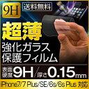 【送料無料】強化ガラス保護フィルム ガラスフィルム 強化ガラスフィルム 液晶保護フィルム iPhone7 Plus iPhone6s iPhone6s Plus iPhoneSE iPhone6 Plus iPhone5s 5 5c アイフォン7 Xperia Z3 Compact Z5 液晶保