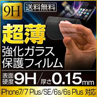 iPhone6 iPhone6 iPhone5s iPhone5 iPhone5c 加鋼筋的玻璃保護電影電影電影玻璃膜加固玻璃膜液晶保護電影螢幕保護裝置電影 iphone 加保護密封 0.15 毫米
