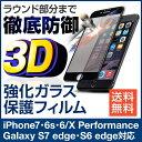 強化ガラス Galaxy S7 edge フィルム Galaxy S7 edge ガラスフィルム Galaxy S7 edge 液晶保護フィルム Galaxy S7 edge 保護フィルム Galaxy S6 edge iPhone7 アイフォン Xperia X Performance 送料無料 液晶保護ガラスフィルム ギャラクシーs7 エッジ s6 エッジ 9H 3D