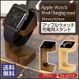送料無料 apple watch スタンド アップルウォッチ 充電スタンド ウッドタイプ 38mm 対応 42mm 対応