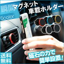 マグネット車載ホルダー iPhone7 Plus iPhone7Plus iPhone SE iPhone6s iPhoneSE iPhone6 iPhone6...