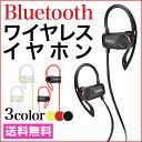 ショッピング 【送料無料】 iphone8 iPhoneX Bluetooth イヤホン ヘッドホン ワイヤレスイヤホン インイヤー式 防汗 スポーツ ランニング 無線 イヤホン bluetooth イヤフォン bluetooth ワイヤレス イヤホンマイク両耳 高音質