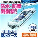 【アウトレットSALE】送料無料 iPhone6 iPhone6s ケース 防水 防塵 耐衝撃 ip68 スマホ スマートフォン ケース 防水ケース 防水カバー スマホケース アイフォン6 iPhoneケース アイフォンケース 衝撃吸収 ipx8 お風呂 写真・水中撮影 ダイビング 防水 海 アイコス iQOS