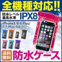 防水ケース 送料無料 全機種対応 スマホケース iPhone6s Plus 6 Plus SE 5s 5 アイフォン6s 携帯 ケース スマートフォン 防水カバ...