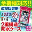 送料無料 防水ケース スマホケース 防水 スマートフォン スマホ iPhone 6 iPhone6s iPhoneSE iPhone6 plus プラス iPhone5 iPhone5s iPhone SE so04eケース スマホ アイフォン5s ケース 防水カバー 海 プール スマホカバー 携帯 IPX8