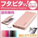 【楽天ランキング1位獲得】 スマホケース 手帳型 ベルトなし iPhone7ケース iPhone7 手帳型ケース 強化ガラス保護フィルム付き 送料無料iPhone7 Plus iPhone6s Plus iPhone6 Plus iPhone SE iPhone5s 5 アイフォン7 ケース