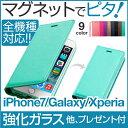 \期間限定!クーポン利用で1,000円!/全機種対応 iPhone7ケース 手帳型 iphone7 plus iphone6s ケース iPhone6 iPhone SE ケース アイフォン7 アイフォン6 GALAXY S7 edge S8 ケース iPhone6s iPhone5s プラス Xperia X performance XZs 手帳型ケース