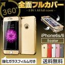 全面保護 iphone6s iphone6 iphone 6s 6 アイフォン6s スマホケース スマホカバー ハードケース クリアケース バンパー フルカバー 強化ガラスフィルム 液晶保護フィルム 強化ガラス保護フィルム iPhoneケース アイフォンケース 携帯ケース ケータイケース