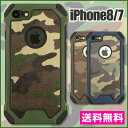 スマホケース iPhone7ケース 迷彩 耐衝撃 カモフラ メンズ アイフォン7 ケース iPhone6 ケース アイフォン6 ケース 送料無料 iPhoneケース アイフォンケース 携帯ケース アイフォン6 スマホカバー iPhone6シリーズ iPhone7 Plus iPhone6s Plus iPhone6 Plus ケース