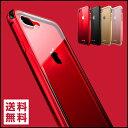 背面ガラスケース iPhone7ケース 全面 iPhone7plusケース バンパー iPhone7バンパー 背面保護 耐衝撃 落下防止 強化ガラス アルミバンパー レッド LUPHIE aerospace aluminium tempered glass & bumper