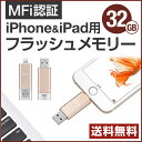 ショッピング32gb 送料無料 Mfi認証 USBフラッシュメモリ iPhone UD2 Apple USB Flash Disk(MFI)32GB  UD2 Apple USB Flash Disk(MFI)32GB