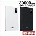 送料無料 大容量モバイルバッテリー B24-30000 Pawker power bank デジタル