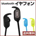 ショッピング 送料無料 ワイヤレスイヤホン ES4 Magnetic sporting wireless earphone smep