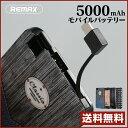 在庫限り! 送料無料 iPhone用ケーブル内蔵 モバイルバッテリー Proda Tukoo Series 5000mah Powerbank PPP-14 smmb rifb