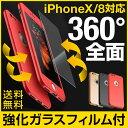 iPhone x ケース iPhone8 ケース iphone7 ケース iPhone6s iPhone6ケース 全面保護 360度フルカバー iphone8 plus iPhone7 plus ケース 強化ガラスフィルム iPhone6 plus 薄型 iPhone6s plus ケース iphone6 アイフォン6 ケース カバー アイフォン6s 耐衝撃 送料無料 smcs