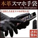 スマホ手袋 羊革 ブラック (スマホ 手袋 本革 レザー スマホ対応 スマートフォン対応 メンズ 男性 防寒)