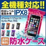 �ɿ奱���� ����̵�� �������б� ���ޥۥ����� iPhone7 Plus iPhone7������ iPhone6s Plus 6 Plus SE 5s 5 �����ե���6s ���� ���ޡ��ȥե��� �ɿ奫�С� ���ޥۥ��С� �礭�� IPX8 �� �ס��� ����Ϥ �̿������滣�� �����ӥ� ��������ˤ����Ǽ �������� iQOS