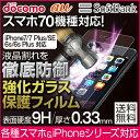 送料無料 強化ガラス 強化ガラスフィルム 液晶保護フィルム 強化ガラス保護フィルム 液晶保護ガラスフィルム 液晶保護シート iPhone6s iPhone6s Plus iPhoneSE iPhone5s iPhone5 iPhone SE アイフォン6s Xperia z5 エクスペリア galaxy aquos