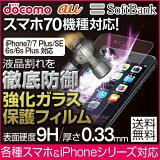 ����̵�� �������饹 �������饹�ե���� �վ��ݸ�ե���� �������饹�ݸ�ե���� �վ��ݸ�饹�ե���� �վ��ݸ���� iPhone6s iPhone6s Plus iPhoneSE iPhone5s iPhone5 iPhone SE �����ե���6s Xperia z5 �������ڥꥢ galaxy aquos
