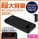 【送料無料】送料無料 大容量 モバイルバッテリー 20000mAh スマートフォン スマホ 充電器 ...
