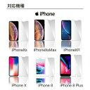 ガラスフィルム フィルム 強化ガラスフィルム 強化ガラス保護フィルム 保護フィルム 液晶保護フィルム iphone iphonexs iphonexsmax iphonexr iphonex iphone8 iphone7 iphone6s iphonese xperia xz2 xs xzs nintendo switch ブルーライト