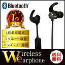 【送料無料】イヤホン Bluetooth ブルートゥース ヘ...
