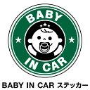 ベビーインカー ベイビーインカー ステッカー シール おしゃれ Baby in car 車 赤ちゃんが乗っています 赤ちゃん 車ステッカー キャラクター 子供 ベイビー ベビー グリーン 緑 防水 セーフティー 大きい かわいい 安全 ◆