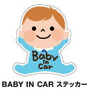 ベビーインカー ベイビーインカー ステッカー シール おしゃれ Baby in car 車 赤ちゃんが乗っています 赤ちゃん 車ステッカー キャラクター 子供 ベイビー ベビー ブルー 青 防水 セーフティー 大きい かわいい 安全 ◆