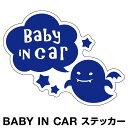 ベビーインカー ベイビーインカー ステッカー シール おしゃれ 北欧 Baby in car 車 赤ちゃんが乗っています 赤ちゃん 車ステッカー キャラクター 子供 ベイビー ベビー おばけ あお 青色 防水 セーフティー 大きい