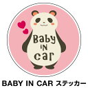 ベビーインカー ベイビーインカー ステッカー シール おしゃれ 北欧 Baby in car 車 赤ちゃんが乗っています 赤ちゃん 車ステッカー キャラクター 子供 ベイビー ベビー パンダ 防水 セーフティー 大 [◆]